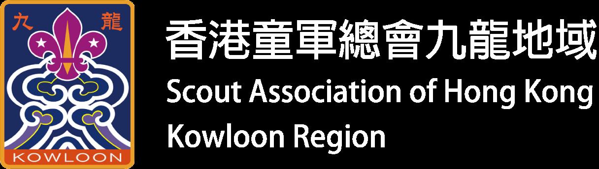 香港童軍總會九龍地域